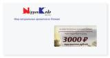 Сертификат подарочный на 3 000 рублей