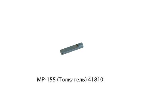 Толкатель МР-155