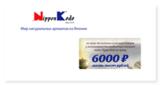 Сертификат подарочный на 6 000 рублей