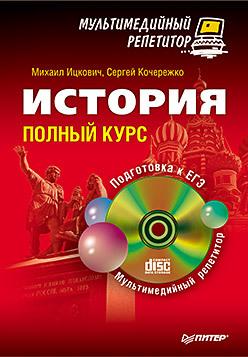 История: полный курс. Мультимедийный репетитор (+CD) математика полный курс подготовки к егэ cd