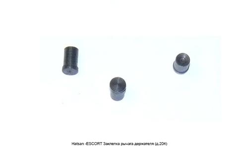 Hatsan -ESCORT Заклепка рычага держателя (д.204)