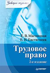 Трудовое право. Завтра экзамен. 2-е изд. касьянова г ю трудовой договор 7 е изд перераб и доп