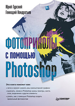 Фотоприколы с помощью Photoshop самоучитель компьютерной графики и звука
