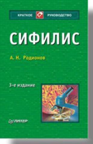 Сифилис. 3-е изд.