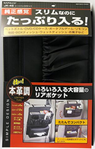 JK-46 Дополнительный карман