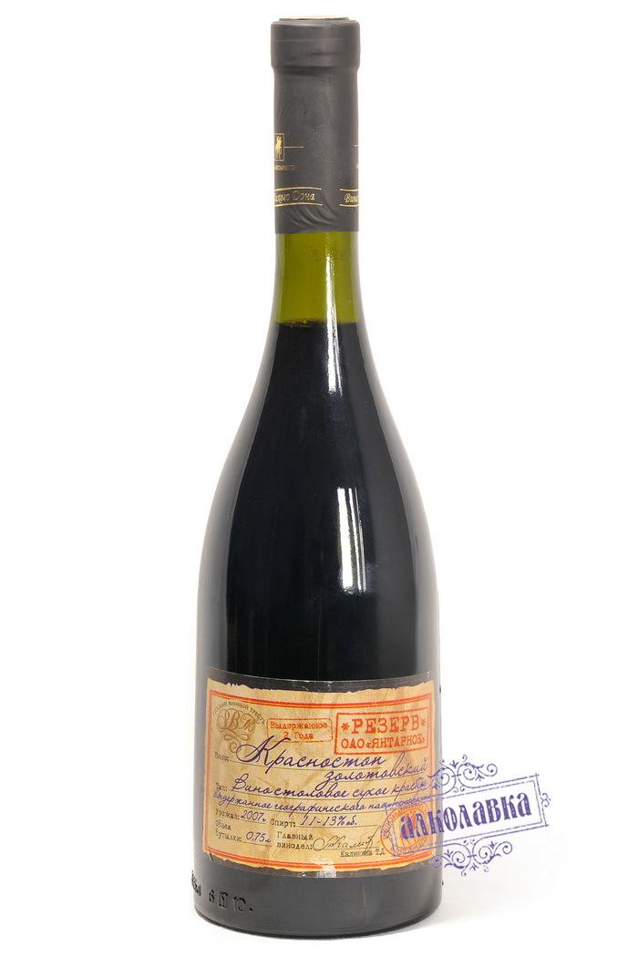 Вино Красностоп Золотовский серия