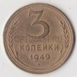 1949 год СССР 3 копейки