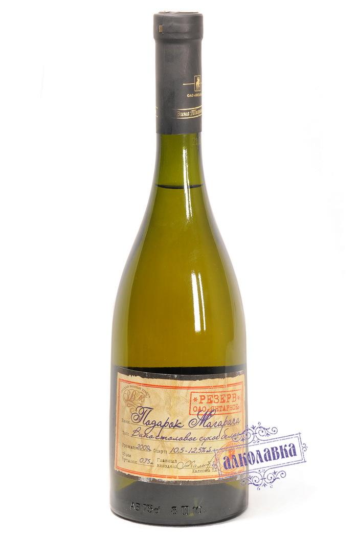 Вино Подарок Магарача серия