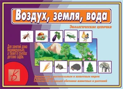Игра по экологии для дошкольников с картинками