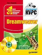 Dreamweaver. Мультимедийный курс (+CD) 网页设计与制作(dreamweaver cs3)