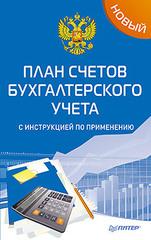 Новый план счетов бухгалтерского учета с инструкцией по применению