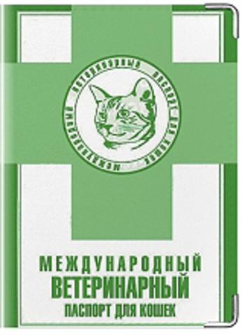 """Обложка для """"Международного ветеринарного паспорта для кошек"""" (2)"""