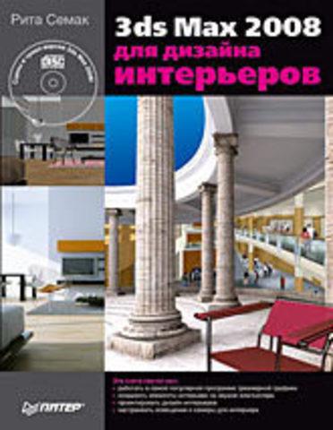 3ds Max 2008 для дизайна интерьеров (+CD)