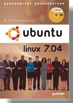 Ubuntu Linux 7.04. Руководство пользователя (+DVD) linux на ноутбуке dvd rom