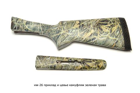 иж-26 приклад и цевье камуфляж зеленая трава