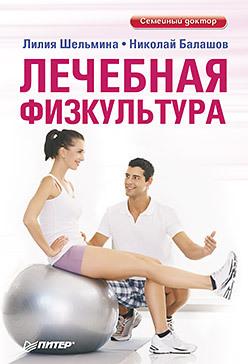Лечебная физкультура мяч для лфк с ребенком