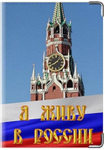 """Обложка для паспорта """"Я живу в России"""""""