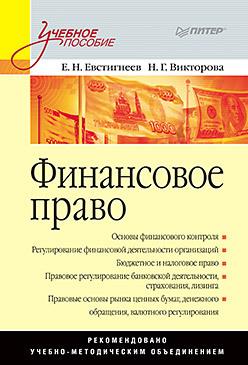 Финансовое право: Учебное пособие правовые акты проспект правовое регулирование рынка ценных бумаг россии частноправовые и публично правовые начала