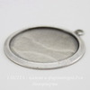 Сеттинг - основа - подвеска для камеи или кабошона 27 мм (оксид серебра)