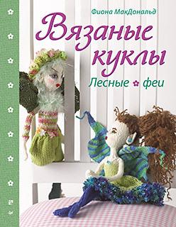 Вязаные куклы. Лесные феи питер комплект вязаные куклы сказочные феи вязаные куклы лесные феи