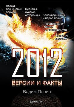 2012 год. Версии и факты полуприцеп маз 975800 3010 2012 г в