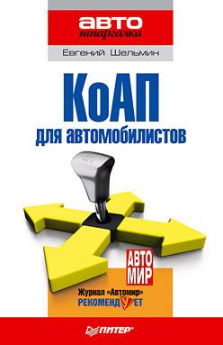 КоАП для автомобилистов евгений шельмин коап для автомобилистов