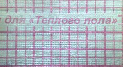 Теплоизоляция для теплого пола  ТП-3 - 1,0 х 20м