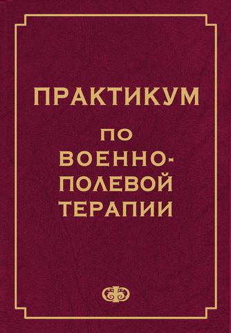 Практикум по военно-полевой терапии / Под редакцией проф. А.Е. Сосюкина