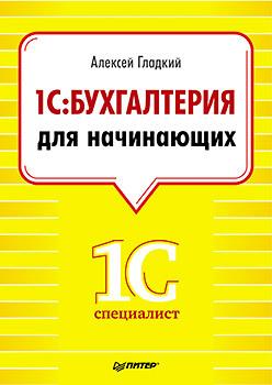 1С: Бухгалтерия для начинающих 1с бухгалтерия 8 учебная версия издание 8