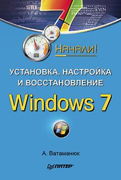 Установка, настройка и восстановление Windows 7. Начали! ноутбук и windows 7