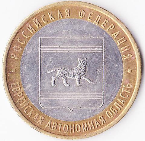 10 рублей 2009 Еврейский АО ММД