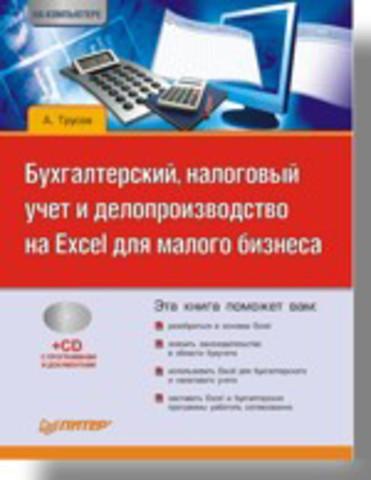 Бухгалтерский, налоговый учет и делопроизводство на Excel для малого бизнеса (+CD)