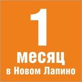 Карта на 1 месяц в Orange Fitness Новое Лапино (go_nlo)