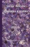 Труды школы Причина и Карма. Сборник №2 (8)