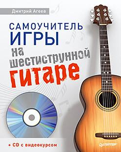 Самоучитель игры на шестиструнной гитаре (+CD с видеокурсом) агеев д самоучитель игры на шестиструнной гитаре