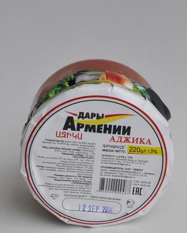 Аджика Дары Армении, 220г