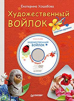 Художественный войлок своими руками + DVD Мастер-класс за час
