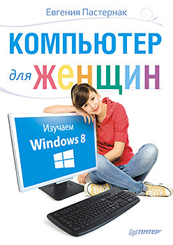 Компьютер для женщин. Изучаем Windows 8 компьютер для пенсионеров книга