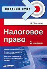 Налоговое право. Краткий курс. 2-е изд. данил винницкий российское налоговое право