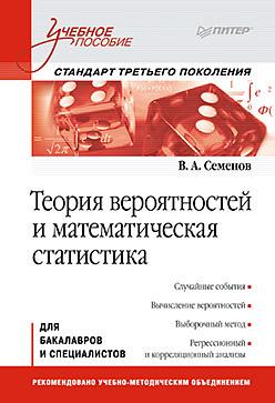 Теория вероятностей и математическая статистика: Учебное пособие. Стандарт третьего поколения математика учебное пособие
