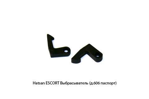 Hatsan -ESCORT Выбрасыватель (д.606)