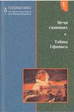 Воронин В.В. Историческая серия «Голубиная книга». Дилогия V. Мечи сияющих. Тайны Сфинкса