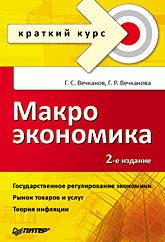 Макроэкономика. Краткий курс. 2-е изд. книги эксмо севастополь и ялта 2 е изд