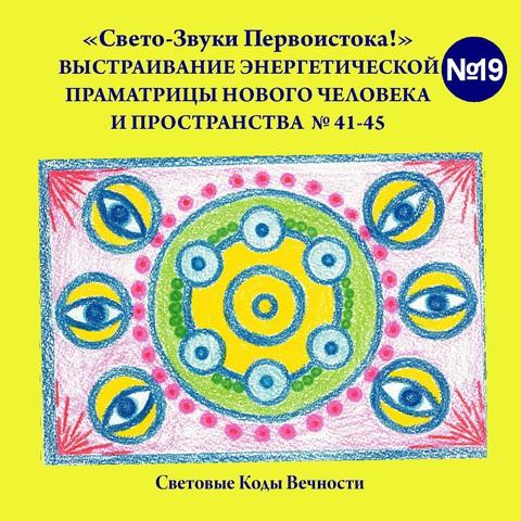 """Аудио диск №19 """" Световые Коды Вечности"""" Священные Покаяния . № 41-- 45 ."""