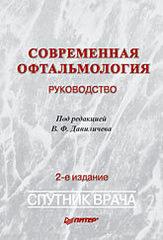 Современная офтальмология: Руководство. 2-е изд.