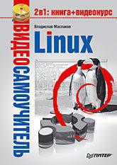 Видеосамоучитель. Linux (+DVD) энциклопедия таэквон до зеленый пояс видеокурс dvd