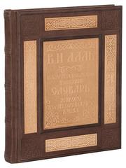 Иллюстрированный словарь Даля
