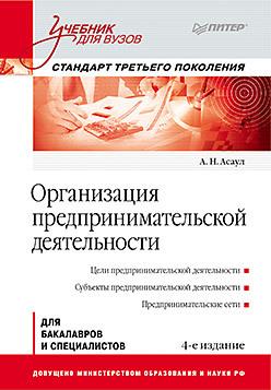 Организация предпринимательской деятельности: Учебник для вузов, 4-е изд. Стандарт третьего поколения звонова е ред организация деятельности центрального банка учебник