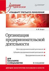 Организация предпринимательской деятельности: Учебник для вузов, 4-е изд. Стандарт третьего поколения
