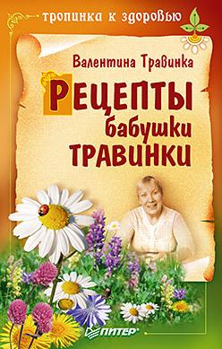 Рецепты бабушки Травинки питер рецепты бабушки травинки